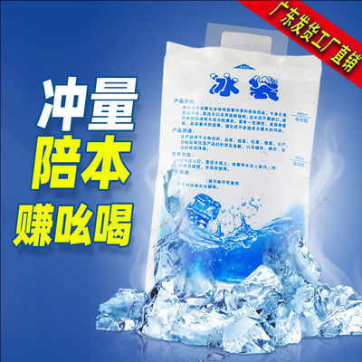 37148/冰箱注水降温冰袋反复使用冰敷注水一次性速冷藏保鲜快递医用批发
