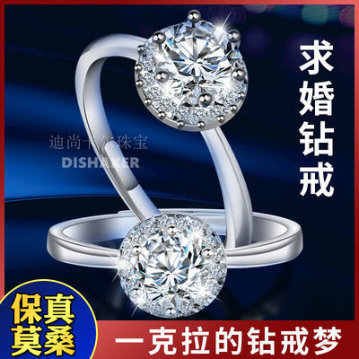 68032/正品进口莫桑钻石戒指女925纯银D色莫桑石钻戒求婚结婚情人节礼物