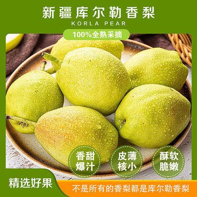 新疆库尔勒正宗香梨新鲜应季水果产地直供多汁皮薄脆甜梨子5斤
