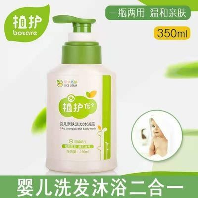 33520/植护婴儿洗发沐浴露二合一350ml儿童洗发露宝宝洗澡洗护用品