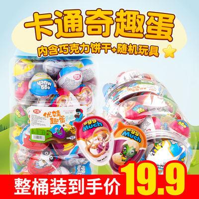 乐趣蛋网红零食玩具饼干巧克力儿童玩具惊奇蛋批发
