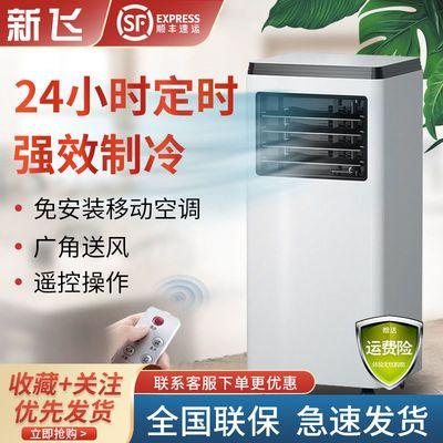 37152/新飞移动空调立式家用卧室制冷小空调大1匹1.5匹2匹冷暖一体柜机