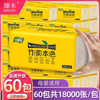 【60包加量用一年】本色抽纸批发整箱家用妇婴纸巾面巾家庭装10包