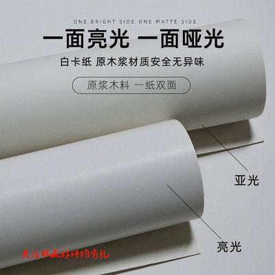 34851/全开白卡纸250克300g350g400克2K4开8k16k双面白色手工绘画硬卡纸