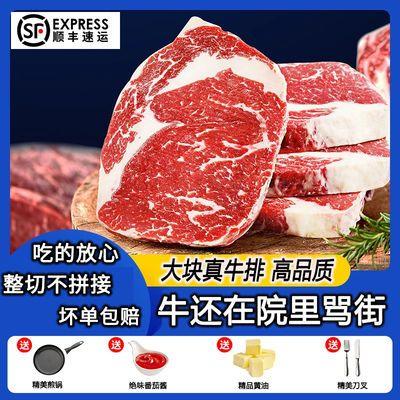34259/正宗菲力牛排肉20片黑椒牛排批发整切儿童减脂牛排黑胡椒牛排牛扒