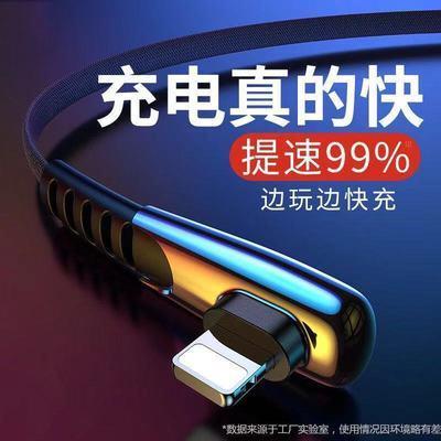 27386/游戏专用数据线弯头苹果安卓type-c手机充电线vivo快充5A华为小米