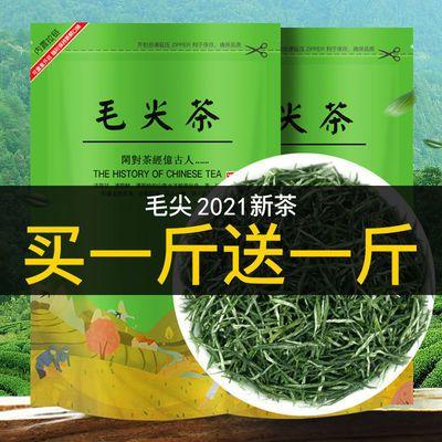 36592/【买一斤送一斤】2021新茶明前毛尖绿茶绿茶茶叶浓香型绿春茶毛尖
