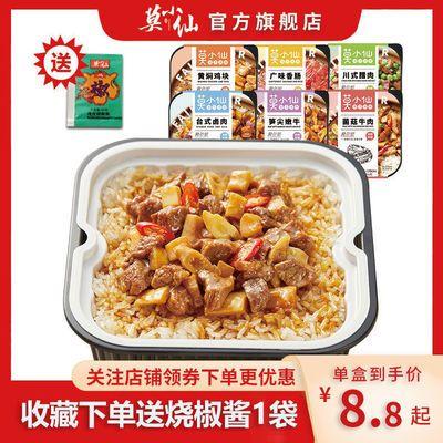 37401/莫小仙自热米饭煲仔饭方便米饭宿舍懒人学生自热煲仔饭多口味速食
