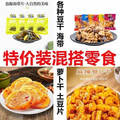 37233/【特价】豆干零食香辣豆干小包装香菇豆干大礼包休闲零食整箱