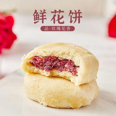正宗鲜花饼现烤现做玫瑰饼云南特产网红零食小吃糕点点心月饼批发