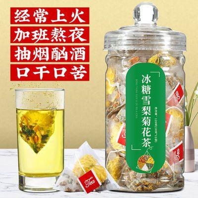 冰糖雪梨菊花茶经常上火口苦口干决明子菊花清热去火茶清肺润肺茶