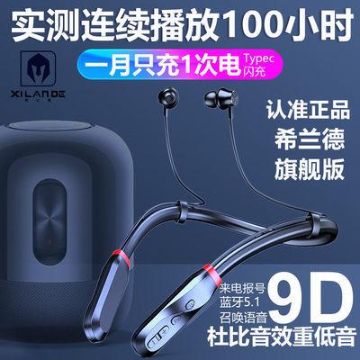 37505/希兰德大电量降噪无线运动蓝牙耳机入耳颈挂脖式重低音麦手机通用