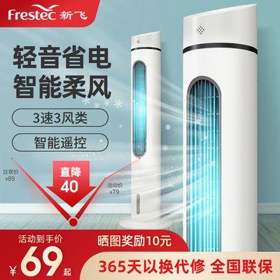 新飞电风扇塔扇家用落地扇制冷静音遥控定时摇头立式水冷无叶风扇