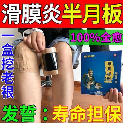 37741/【超级强效神贴】半月板损伤贴腿软风湿骨痛滑膜焱膝盖疼痛特效贴