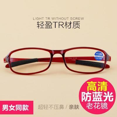 树脂高清防辐射时尚超轻TR老花镜舒适防蓝光优雅男女款式老光眼镜