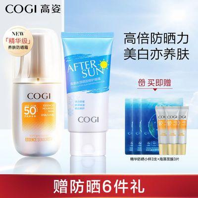 高姿防晒霜美白女面部防紫外线隔离二合一精华养肤脸部身体防晒乳