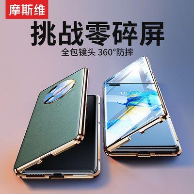 28288/摩斯维 华为mate40pro手机壳mate40/40e双面玻璃磁吸奢华全包防摔