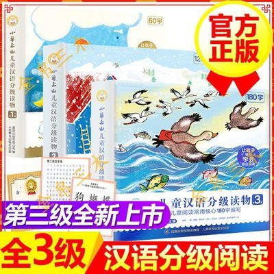 37853/小羊上山儿童汉语分级读物全套 第123级一二三级 幼小衔接教材