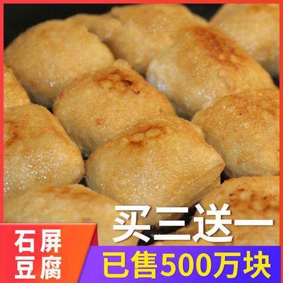 云南特产正宗石屏鲜豆腐臭豆腐毛豆腐烧烤豆腐包浆送调料全国包邮