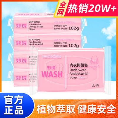 妙洗内衣皂杀菌102g*5块内衣皂男女通用肥皂去异味抑菌洗衣皂