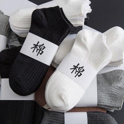 35129/南极人棉袜 袜子男士夏季款棉短袜潮流运动纯色隐形船袜吸汗透气