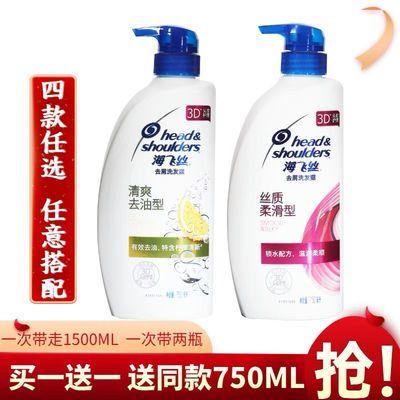 32907/【买一送一】海飛絲去屑洗发水止痒控油柔顺洗发露男女通用750ml
