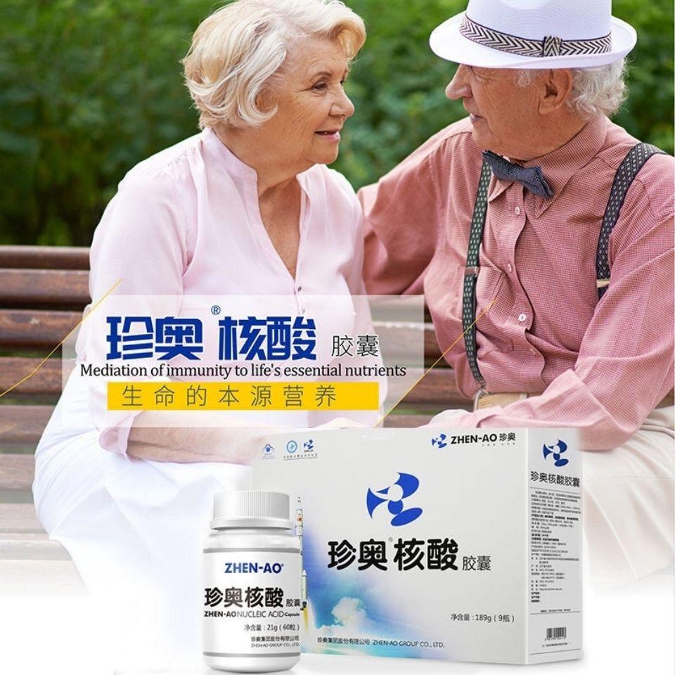 正品珍奥 核酸胶囊保健食品 免疫调节 60粒/瓶*9瓶/盒