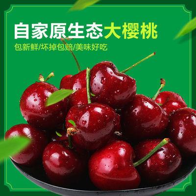【现货现发航空包邮】山东美早樱桃水果新鲜美早特大3斤包邮