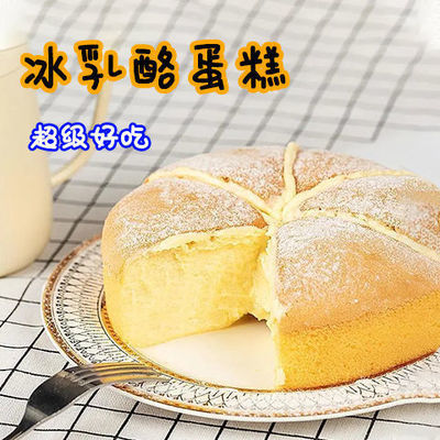 网红冰乳酪戚风蛋糕奶酪包爆浆冰乳酪面包现做现发