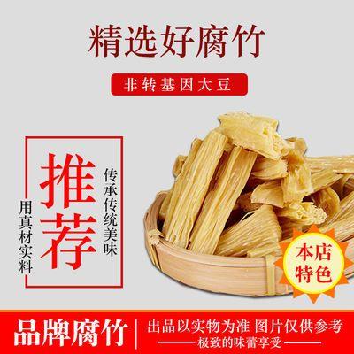 29732/头层腐竹干货500g/袋手工制作豆腐皮油豆皮干货特产腐竹批发