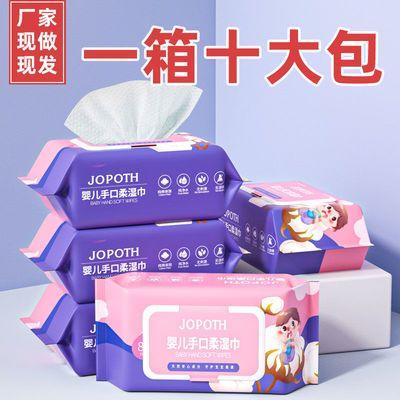 36051/婴儿湿巾大包带盖手口专用湿纸巾新生幼儿童宝宝家庭实惠特价批发