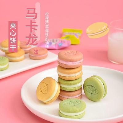 马卡龙夹心饼干网红零食休闲甜品早餐点心散装一箱年货批发大礼包