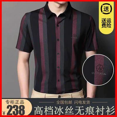 40467/高档短袖无痕衬衫条纹免烫新款冰丝蚕丝商务休闲专柜同款半袖衬衣