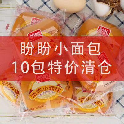 【清仓】盼盼法式小面包软面包奶香味早餐糕点蛋糕休闲零食整箱