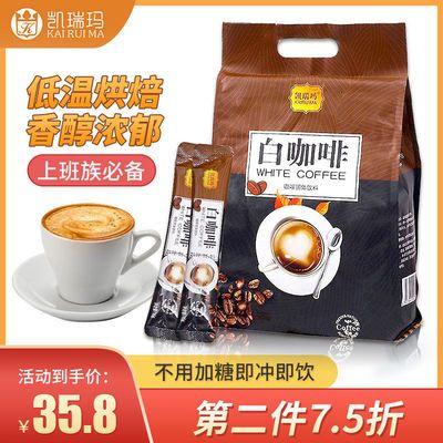 凯瑞玛白咖啡三合一速溶咖啡粉条装学生熬夜冲泡饮品马来西亚