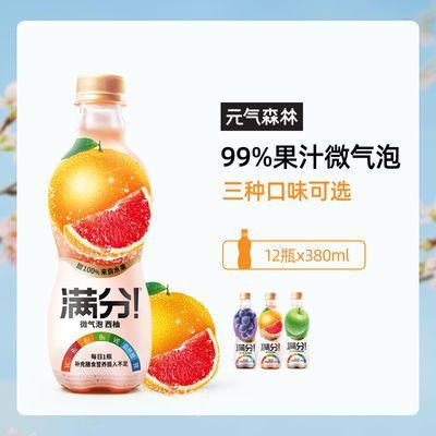 【快团团】元气森林满分气泡果汁葡萄苹果西柚水饮料整箱380ml*6