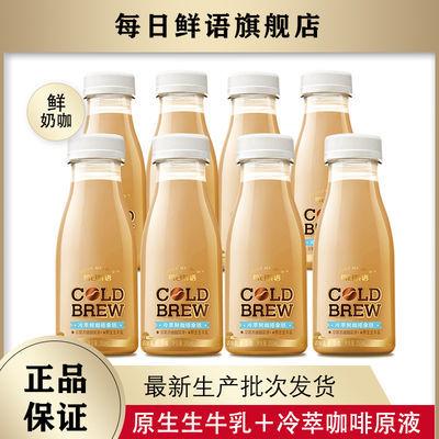 6月11产·每日鲜语冷萃咖啡拿铁250ml*8咖啡牛奶即饮奶香提神咖啡