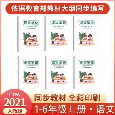 39815/新版小学语文课堂笔记一二三四五六年级上册同步人教部编版全解
