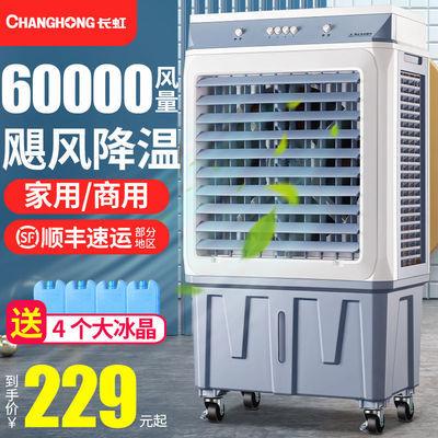 57886/长虹冷风机家用空调扇商用大型水冷空调加水制冷工业超强风冷气扇