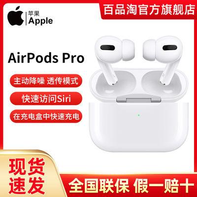 Apple/苹果AirpodsPRO无线蓝牙耳机主动降噪入耳耳机3代国行原装1329元