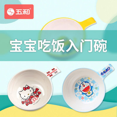 78799/五和儿童碗宝宝餐具卡通婴儿用品吃饭碗新生儿用品辅食可爱碗勺子
