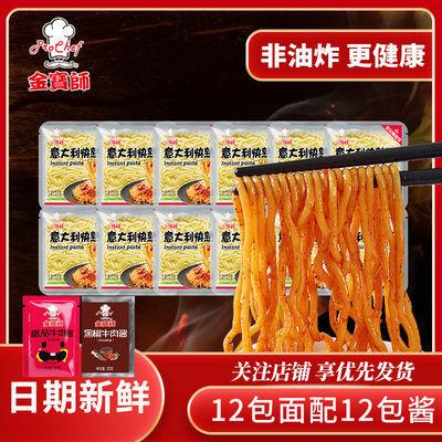 40142/金宝师意大利面袋装180g番茄牛肉酱黑椒速食意面免煮即食鲜拌面条