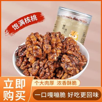 33872/新货琥珀核桃核桃新鲜薄皮五香核桃250克纸皮核桃奶香核桃蜂蜜味