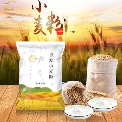 特质一等面粉中筋5斤自发面粉小麦粉包子馒头烘焙饺子皮手抓饼