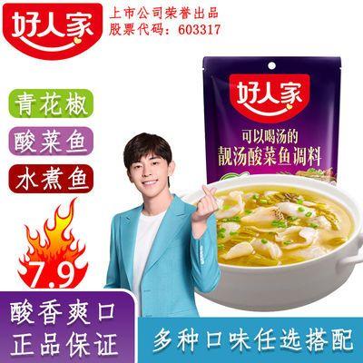 水煮鱼火锅底料 好人家酸菜鱼调料 老坛酸菜调味料底料 麻辣 青椒
