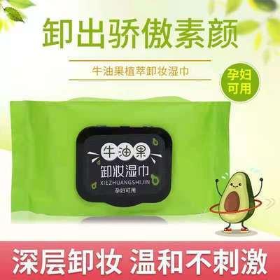 3包180片装牛油果卸妆巾湿巾眼脸部温和深层清洁免洗卸妆水棉湿巾
