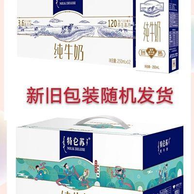 【特价促销】7月产特仑苏纯牛奶250gX12包