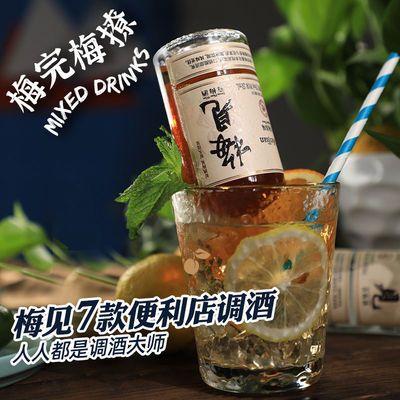 【新人专享】梅见青梅酒150ml小瓶装微醺晚安酒果酒学生酒少女