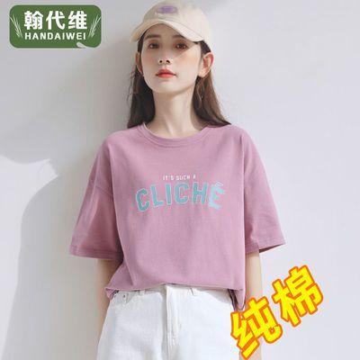 翰代维全棉T恤女短袖2021新款ins潮纯色学生韩版宽松衣服圆领印花