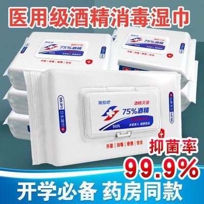 35037/医用级75%酒精湿巾杀菌消毒菌儿童湿纸巾纸成人大包袋盖家用批发